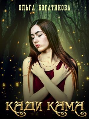 Кади Кама. Ольга Богатикова