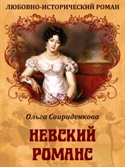 Невский романс. Ольга Свириденкова