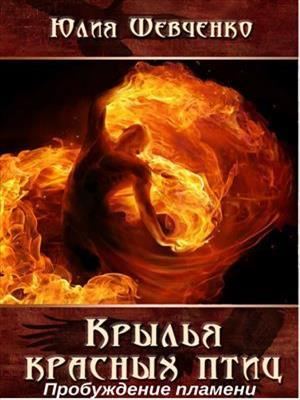 Крылья красных птиц. Книга 2. Пробуждение пламени. Юлия Шевченко