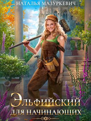 Эльфийский для начинающих. Наталья Мазуркевич