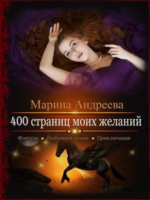 400 страниц моих желаний. Марина Андреева