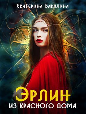 Эрлин из Красного Дома. Екатерина Бакулина