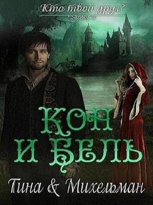 Кон и Бель. Тина Валентинова