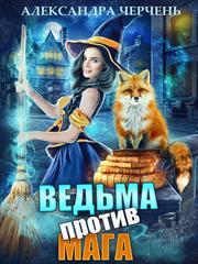 Ведьма против мага. Александра Черчень