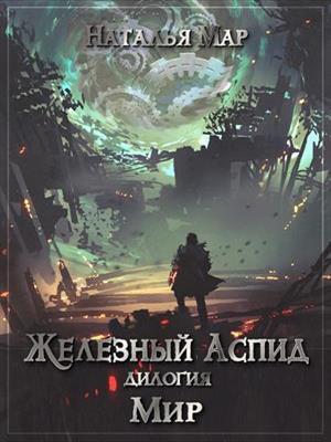 Железный Аспид. Книга 2: Мир. Наталья Мар