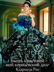 Быть красивой - мой королевский долг! Кларисса Рис