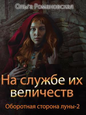 На службе их величеств. Ольга Романовская