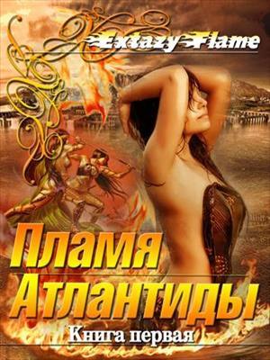 Пламя Атлантиды. Светлана  Extazyflame