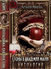 Стоны в академии магии: Антология + Бонус. Ольга Михаль