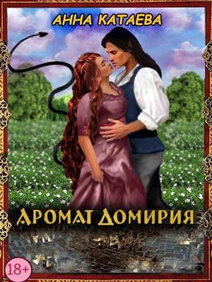 Аромат Домирия. Анна Катаева
