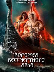 Ворожея бессмертного ярла. Дана Арнаутова и Марина Комарова