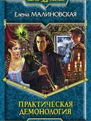 Приключения Вулдижа, потомственного некроманта - 1. Е.Малиновская