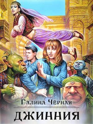 Джинния. Галина Черная