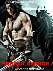 Хроники коридора. Книга I: Чёрный Дракон. Александр Егоров