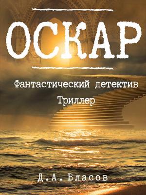 Оскар. Денис Власов