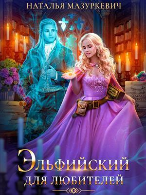 Эльфийский для любителей. Наталья Мазуркевич