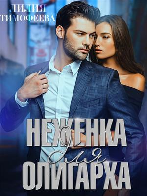 Неженка для олигарха. Лилия Тимофеева