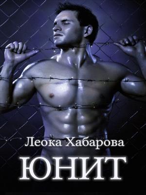 Юнит. Леока Хабарова