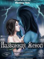 Названная женой. Ольга Зима и Ирина Чук