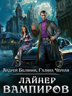 Лайнер вампиров. Андрей Белянин и Галина Черная