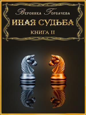 Иная судьба. Книга II. Вероника Горбачева