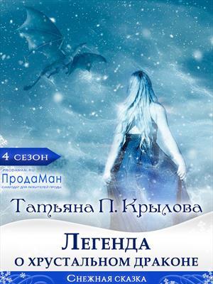 Легенда о хрустальном драконе. Татьяна Крылова
