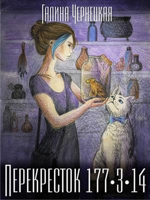 Перекресток 177-3-14. Галина Чернецкая