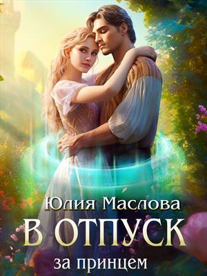 В отпуск за принцем. Юлия Маслова