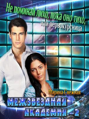Межзвездная Академия-2. Марина Снежная