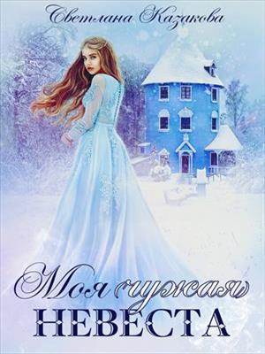 Моя (чужая) невеста. Светлана Казакова