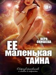 Сборник любовно-эротических рассказов. Вера Окишева