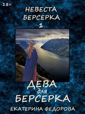 Невеста берсерка- 1. Дева для берсерка. Екатерина Федорова
