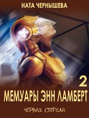 Мемуары Энн Ламберт-2: Черная стрела. Ната Чернышева