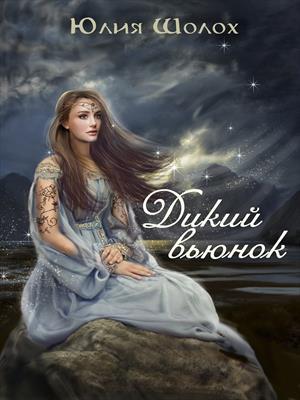 Дикий вьюнок. Юлия Шолох