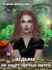 Ведьма не ищет лёгких путей. Елена Шевцова