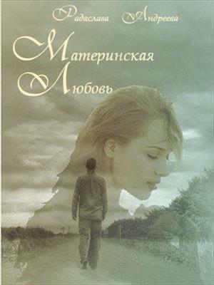 Материнская любовь. Радаслава Андреева