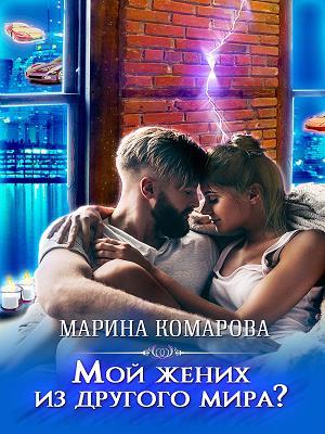 Судьба из другого мира. Марина Комарова