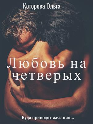 Любовь на четверых. Ольга Которова
