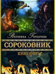 Сороковник. Книга 3. Вероника Горбачева