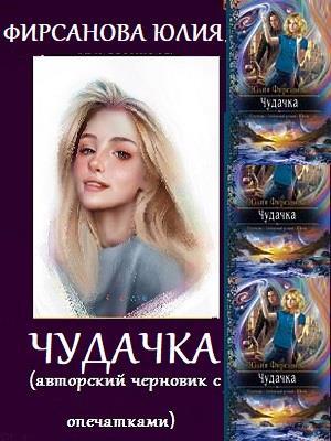 Чудачка. Юлия Фирсанова