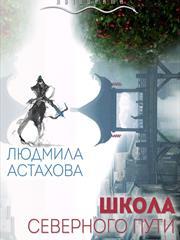 Школа Северного пути. Людмила Астахова, Яна Горшкова