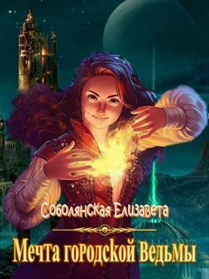 Мечта городской ведьмы. Елизавета Соболянская
