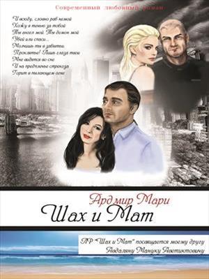 Шах и Мат. Ардмир Мари