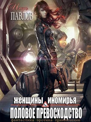 Женщины Иномирья. Половое превосходство. Игорь Павлов