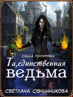 Та, единственная ведьма! Светлана Овчинникова