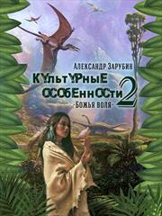 Культурные особенности - II. Божья воля. Александр Зарубин