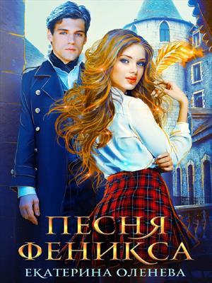Песня Феникса. Екатерина Оленева
