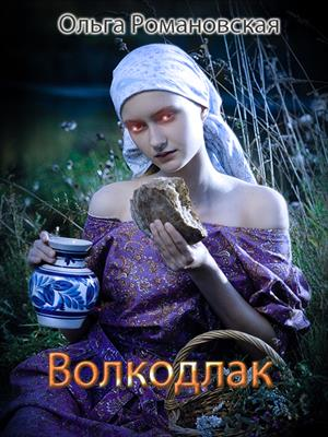 Волкодлак. Ольга Романовская