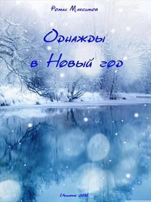 Однажды в Новый год. Роман Максимов