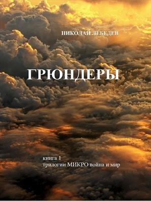 Грюндеры. Николай Лебедев